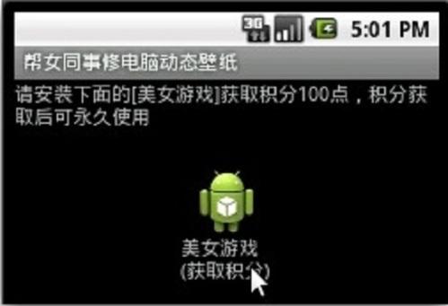SMSZombie.A, Nuovo Pericolo Per Android